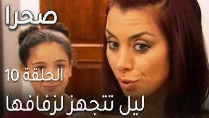 صحرا الحلقة 10 - ليل تتجهز لزفافها