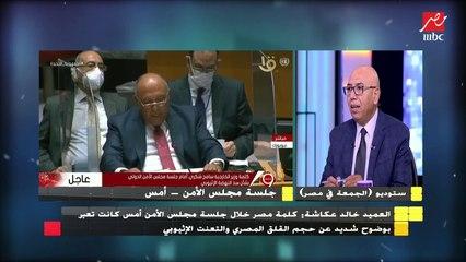 العميد خالد عكاشة يوضح سر حياد معظم المواقف الدولية في أزمة سد النهضة