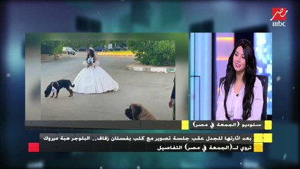 البلوجر هبة مبروك عن سيشن الزواج من الكلب : كنت عايزه السيشن تبقى تريند على انستجرام وبس