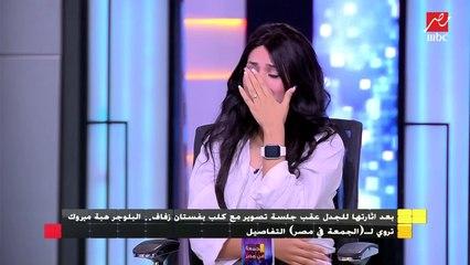 البلوجر هبة مبروك تبكي وتعتذر على الهواء عن سيشن الكلب : فيه شيوخ كفرتني