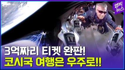 [엠빅뉴스] 3억짜리 티켓 완판!! 코시국 여행은 우주로 갑니다!