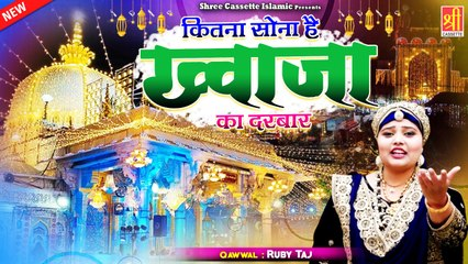 #ख्वाजा_मोईनुद्दीन की शानदार क़व्वाली   Kitna Sona Hai Khwaja Ka Darbar   #Ruby_Taj   Ajmer Sharif