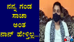 ಉಮಾಪತಿಗೆ ಇದ್ರಿಂದ ಏನ್ ಉಪಯೋಗ ಆಯ್ತು ಗೊತ್ತಿಲ್ಲ: Aruna Kumari | Challenging Star Darshan | Umapathy