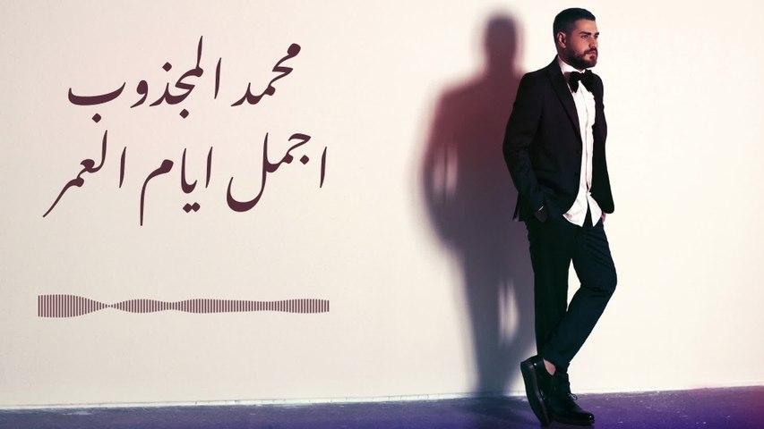 Mohamed El Majzoub - Ajmal Ayam El Omer