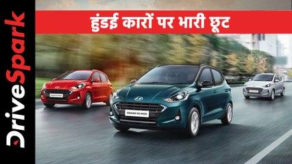 हुंडई की कारों पर मिल रहा है भारी डिस्काउंट, इस कार पर कंपनी दे रही है 1.50 लाख रुपये की छूट