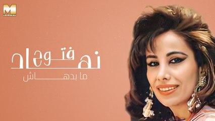 Nehad Fattouh - Mabedhash   نهاد فتوح - مابدهاش
