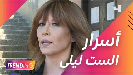 تقلا شمعون تكشف أسرار الست ليلى بالموسم الجديد من عروس بيروت