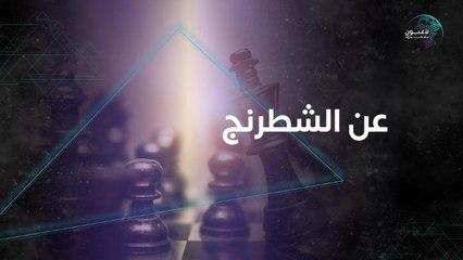 تعرّف على لعبة الشطرنج