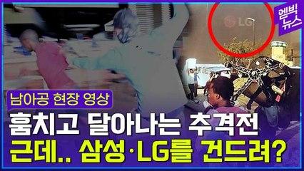 [엠빅뉴스] 현실감 없는 폭동영상..근데 삼성·LG는 건드리지 말았어야지?