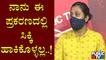 Aruna Kumari Gives Clarification About Fake ID Card | Umapathy Srinivas | Challenging Star Darshan
