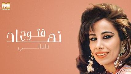 Nehad Fattouh - Bel Layali   نهاد فتوح - بالليالي