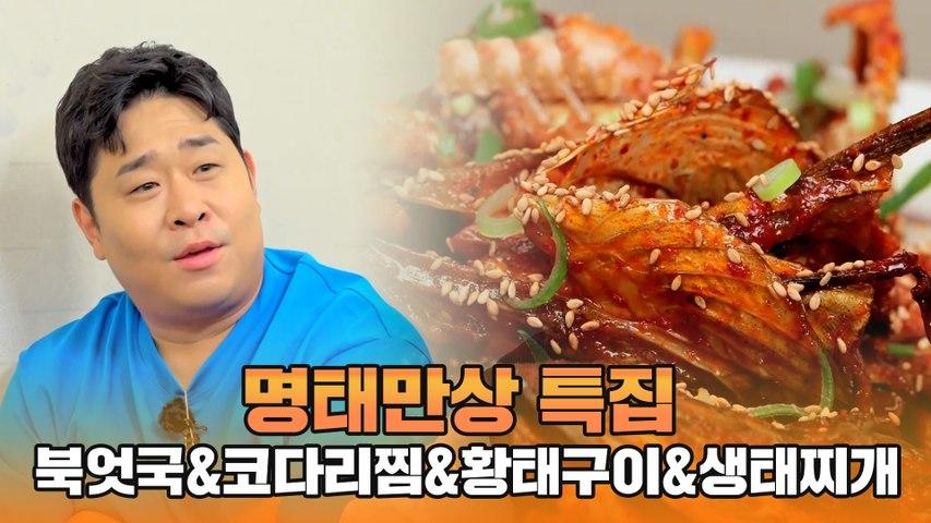명태만상 특집(북엇국&코다리찜&황태구이&생태찌개)  [맛있는 녀석들 Tasty Guys] 335회 예고