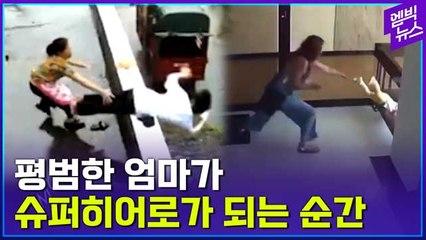 [엠빅뉴스] 아이를 살리는 엄마의 힘!!! 우리 엄마가 이렇게 민첩했다고??