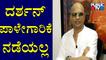ಎಷ್ಟೂ ಅಂತ ತಪ್ಪು ಮಾಡುತ್ತೀರಾ..? Indrajit Lankesh Lashes Out At Challenging Star Darshan