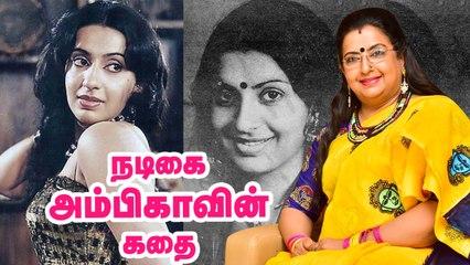 விவசாய குடும்பம் டூ ஹீரோயின்... நடிகை அம்பிகாவின் கதை  | Life Story of 80'S Evergreen Heroines