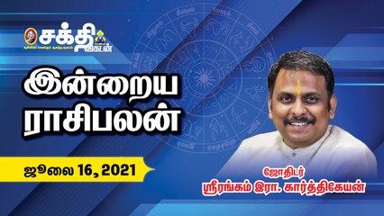 16/07/2021 இன்றைய ராசி பலன்கள் _Rasi Palangal _Daily Horoscope _ Astrology _ Sakthi Vikatan