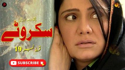 Skarwatay   Episode 19   Pashto New Drama Serial   Spice Media - Lifestyle