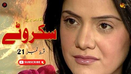 Skarwatay   Episode 21   Pashto New Drama Serial   Spice Media - Lifestyle