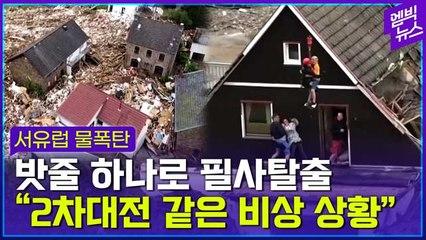 [엠빅뉴스] 영상만 봐도 착잡한 서유럽 물난리 상황