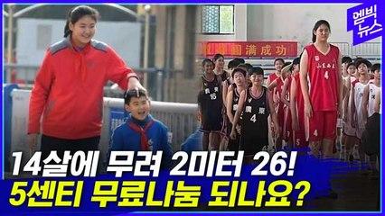 [엠빅뉴스] 14살 중학생 키가 무려 2미터 26센티..제2의 야오밍 등장?