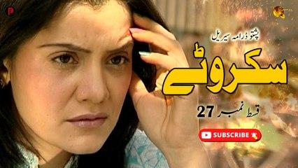 Skarwatay   Episode 27   Pashto New Drama Serial   Spice Media - Lifestyle
