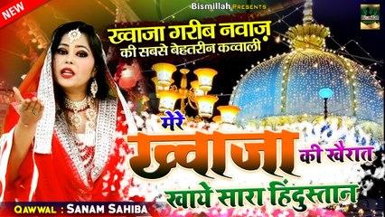 #Khwaja_Moinuddin New Qawwali   मेरे ख्वाजा की खैरात खाये सारा हिंदुस्तान   #Sanam_Sahiba   Qawwali