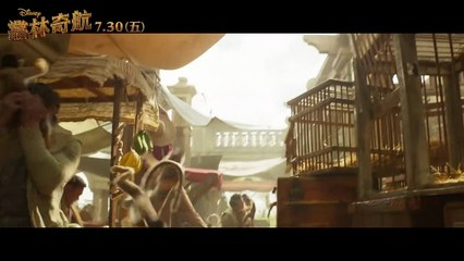 电影《叢林奇航》精彩片段搶先看-追趕跑跳碰篇