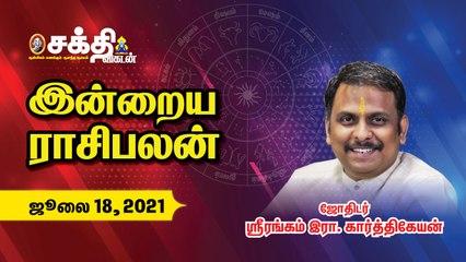 18/07/2021 இன்றைய ராசி பலன் - _Rasi Palangal  _Daily Horoscope   _ Astrology   Sakthi Vikatan #Astrology