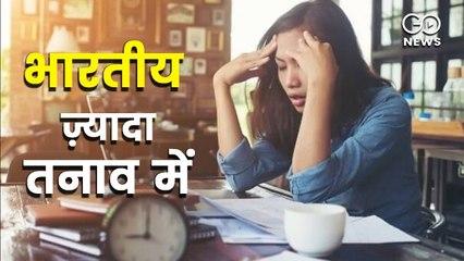 भारतीय तनाव में, दि लैंसेट की रिपोर्ट