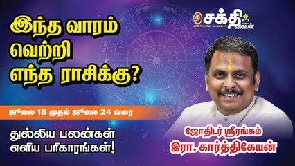 வார ராசி பலன்கள் _ 18_07_2021 முதல் 24_07_2021 வரை _ Weekly Astrology _ Sakthi Vikatan