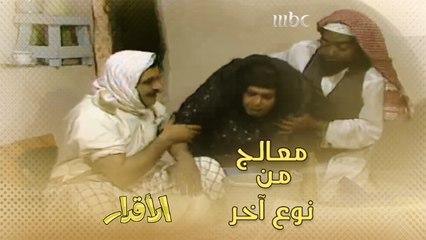 الملا يحاول يعالج زوجة أبو دعيج بالصراخ