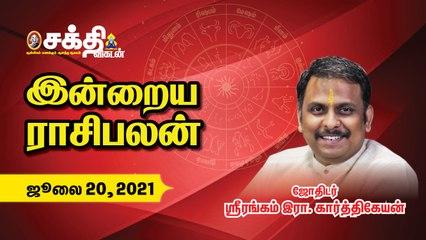 20_07_2021   இன்றைய ராசி பலன்  _Daily Rasipalan _ Horoscope   # Astrology  _Sakthi Vikatan