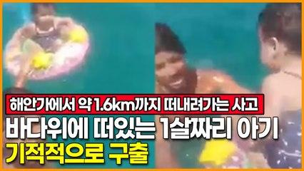 바다로 떠내려간 1살짜리 아기 기적적으로 구출, 1살짜리 아기가 튜브 하나로 의지