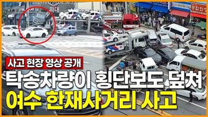 탁송차량이 횡단보도 덮쳐.. 여수 한재사거리 사고