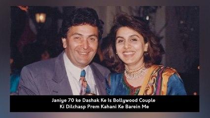 Janiye 70 ke Dashak Ke Is Bollywood Couple Ki Dilchasp Prem Kahani Ke Barein Me