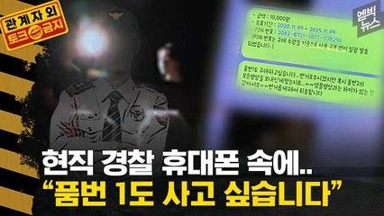 """[엠빅뉴스] """"품번 1도 사고싶습니다""""...현직 경찰 휴대폰에 수상한 메시지"""