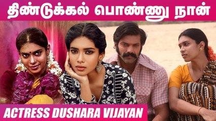 நீ Heroine மெட்டீரியல் இல்லைனு அசிங்கப்படுத்துனாங்க -  Actress Dushara Vijayan  | Sarpatta parambarai