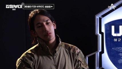 [#강철부대 외전 2회 하이라이트] 압.도.적.인 비하인드썰! 김상욱의 UDT 응원법과 이진봉의 '이XX 염승철이야' 해명ㅋㅋ