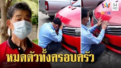 บีบหัวใจ! ลุงร่ำไห้กราบแท็กซี่ปล่อยให้ถูกยึด พิษโควิดเมียตกงานลูกไร้ค่าเทอม   ทุบโต๊ะข่าว   20/07/64