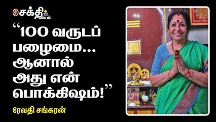 Revathi Sankaran   என்_பூஜை அறை பொக்கிஷம்   V.I.P #PoojaRoom