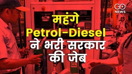 आम आदमी की हालत खराब लेकिन सरकार को पेट्रोल-डीजल पर मिला 88% ज़्यादा शुल्क