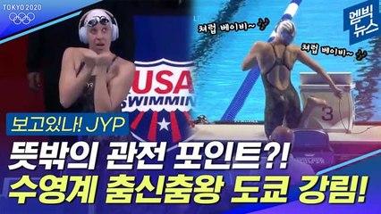 [엠빅뉴스] 지금 이 수영선수 헤드폰에서 나오고 있는 음악은?