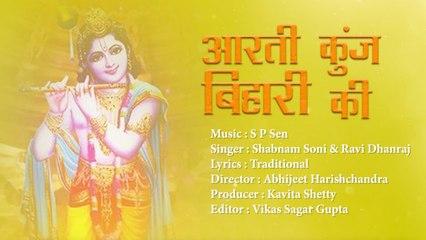 आरती कुञ्ज बिहारी की श्री गिरधर कृष्णा मुरारी की - Aarti Kunj Bihari Ki   Krishna Janmastami