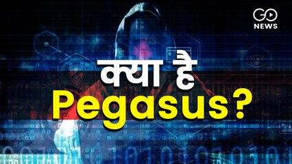 क्या है Pegasus? जिसने 'हैक' किया पत्रकारों समेत कई भारतीय हस्तियों का फोन