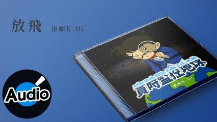 康頔K.Di【放飛】Official Lyric Video