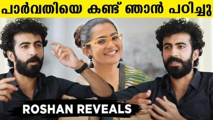 നിലപാടുകളെക്കുറിച്ച് റോഷൻ മാത്യൂസ് വെളിപ്പെടുത്തുന്നു | FilmiBeat Malayalam