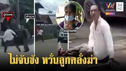 สยบชายคลั่งฟันรถชาวบ้านปรี่ต่อยตำรวจ แม่วอนจับขัง แฉหลอนตีพ่อฟันหัก –เผาซ้ำ   ทุบโต๊ะข่าว   21/07/64