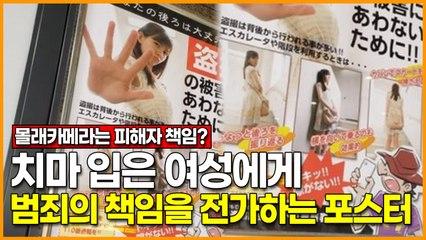 [몰래카메라는 피해자 책임?] 치마 입은 여성에게 범죄의 책임을 전가하는 포스터