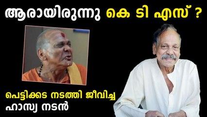 Actor KTS Padannayil passed away | FilmiBeat Malayalam