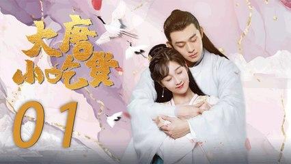 大唐小吃货 01   Gourmet in Tang Dynasty元婉儿穿越大唐变身元气小厨娘(李子璇/刘润南/张航瑜)